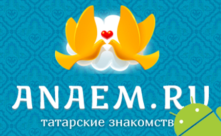 татарские знакомства анаем в казани