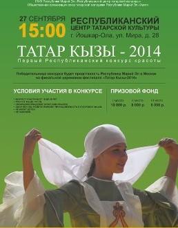 В Мари Эл выберут красивую татарочку