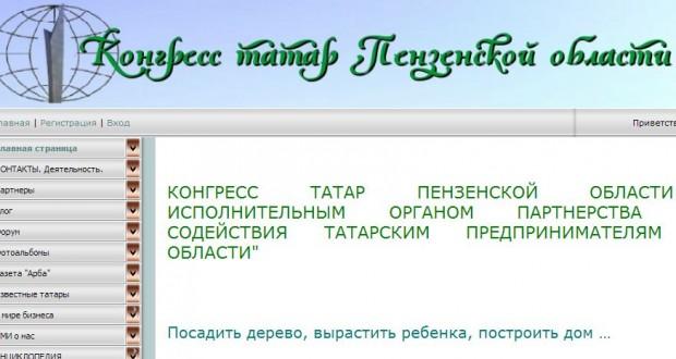 Конгресс татар Пензенской области обзавелся своим сайтом
