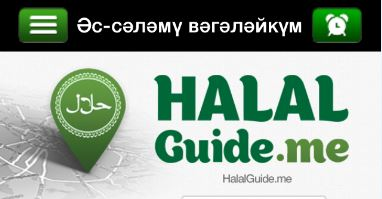 Halal Guide – на татарском языке