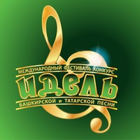Фестиваль «Идель» приглашает молодых исполнителей