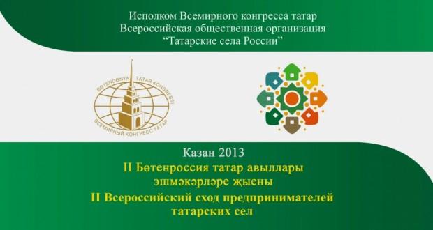 РЕЗОЛЮЦИЯ II Всероссийского схода предпринимателей татарских сел