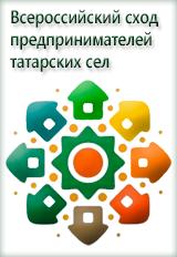 Всероссийский общественный фонд «Татарская семья»