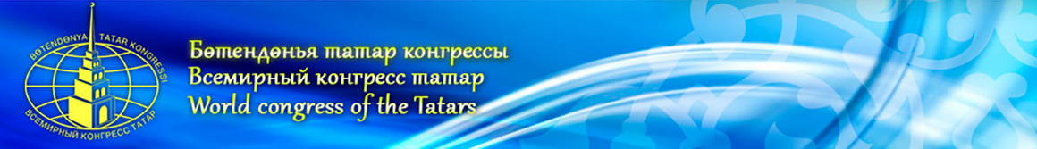 Всемирный конгресс татар