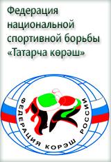 Федерация национальной спортивной борьбы «Татарча көрәш»