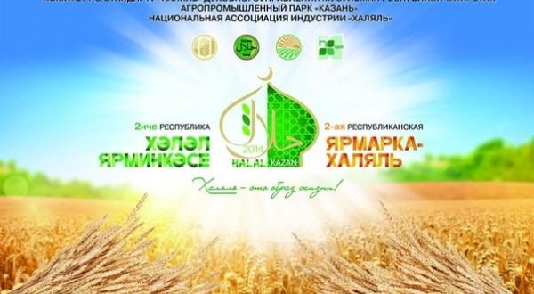 В Казани состоялась II Республиканская ярмарка «Халяль»