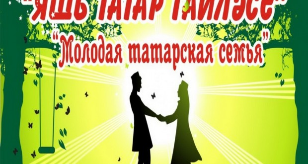 Contest of young Tatar families