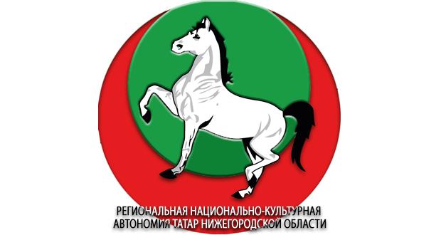 Нижегородская национально-культурная автономия татар празднует юбилей