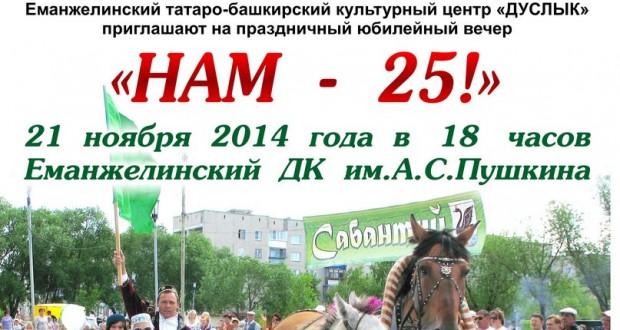 В Еманжелинске — татарский праздник