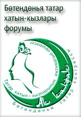 Бөтендөнья татар хатын-кызлары форумы