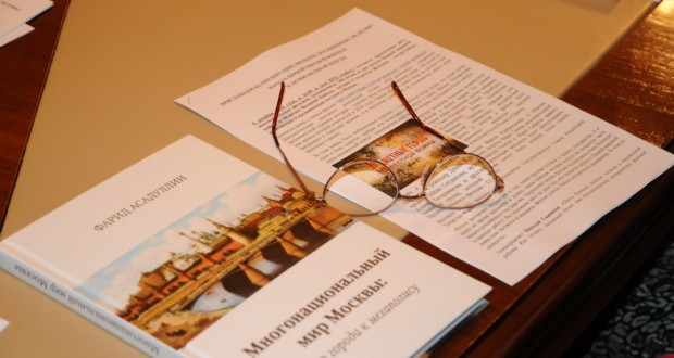 "Plenipotentiary Representation hosted a presentation of the book ""The multinational world of Moscow"""