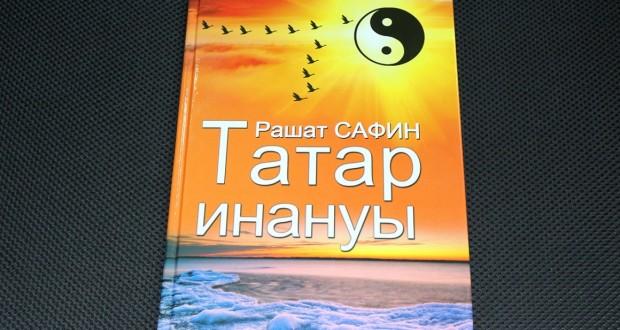 Татар һәм ахырзаман