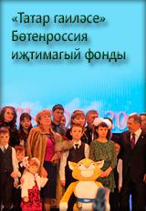 «Татар гаиләсе»Бөтенроссия иҗтимагый фонды