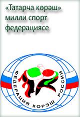 «Татарча көрәш» милли спорт федерациясе