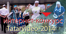 «Tatarvideo-2014» бәйгесе нәтиҗәләре