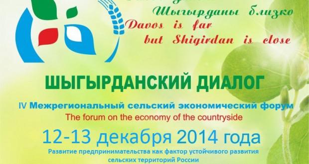 Село Шыгырдан Чувашии созывает гостей на ежегодный форум.