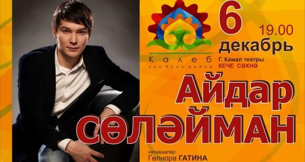 «Калеб» җырчы Айдар Сөләйманов белән очрашуга чакыра!