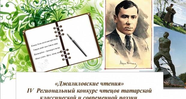 Джалиловские чтения