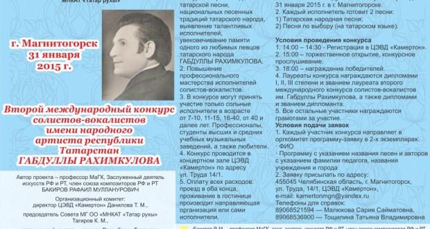 Песенный конкурс на Южном Урале
