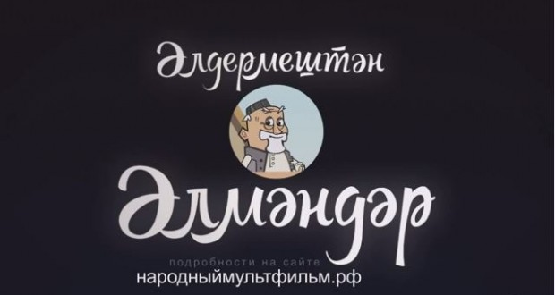 """""""Tatarmultfilm"""" launches project to create a national cartoon about the crowd favorite from the village Aldermesh"""