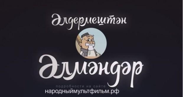 «Татармультфильм» запускает проект по созданию народного мультфильма про любимца публики из деревни Альдермеш