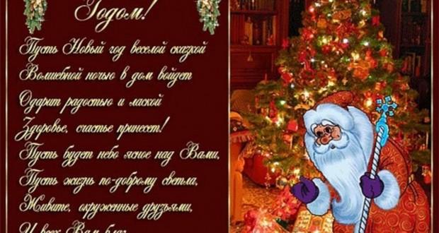 Новогоднее послание из Великобритании
