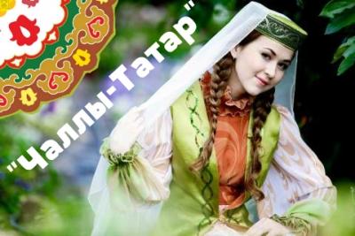 В Набережных Челнах пройдет фестиваль «Чаллы-Татар»