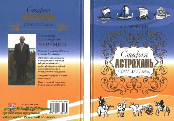 Черёмин. Старая Астрахань