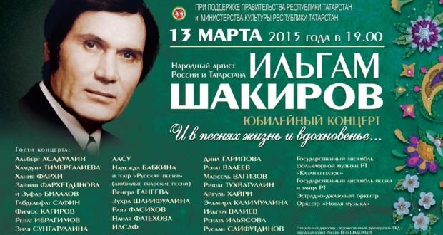 Юбилейный концерт Ильгама Шакирова состоится в Москве