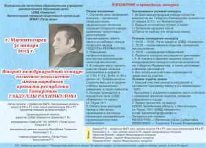 Конкурс им Рахимкулова