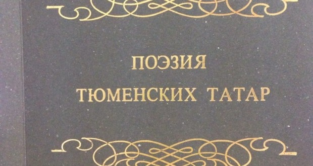 Poetry of Tyumen Tatars