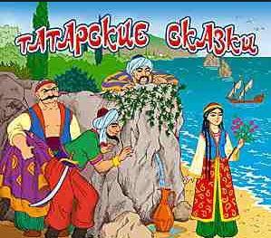В Казани создадут музей татарских сказок, где будут «угощать» татарским фаст-фудом