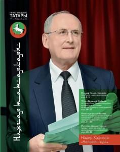 ;журнал нижгар2