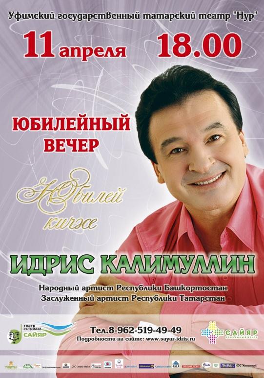 Конференц-зале союза писателей республики татарстан состоялся юбилейный вечер классика татарской литературы гарифа