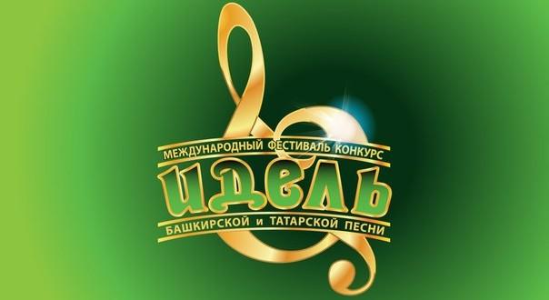 Международный фестиваль-конкурс башкирской и татарской песни «ИДЕЛЬ»