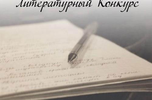 Литературный конкурс студентов высших и средних религиозных учебных заведений Татарстана