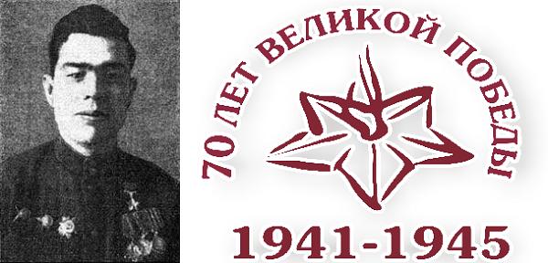 Герой Советского Союза Нурулла Фазлаев
