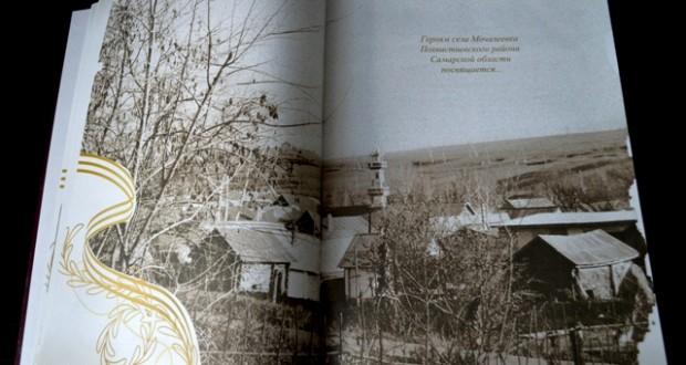 Издана книга о подвиге татар-мочалеевцеы