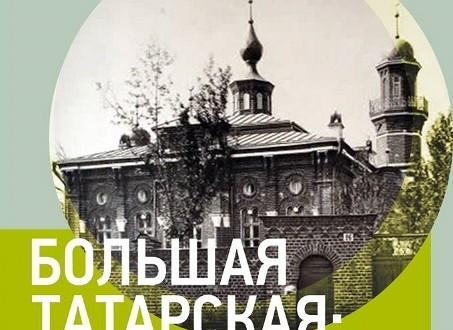 Большая Татарская – дома, жители, истории