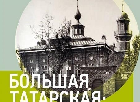 Bolshaya Tatarskaya – homes, residents, histories