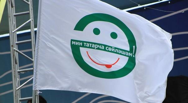 """Акции """"Мин татарча сөйләшәм!"""" – 10 лет!"""
