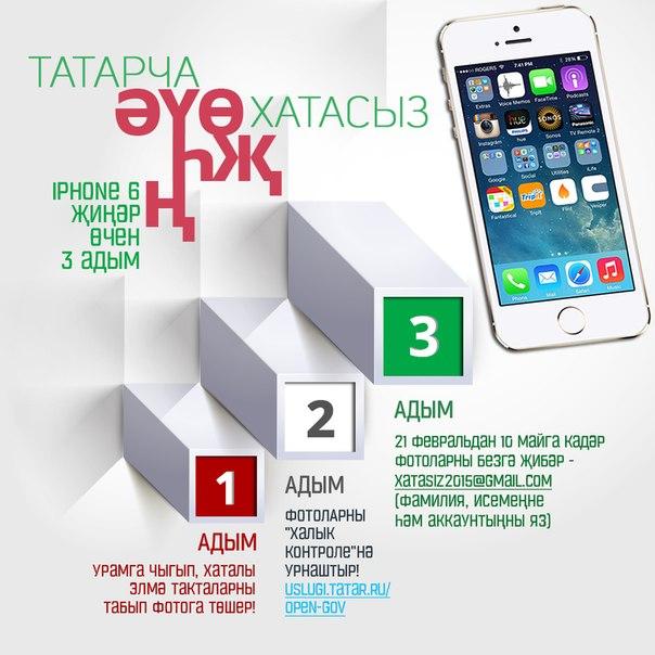 Татарча поздравления с 23 февраля