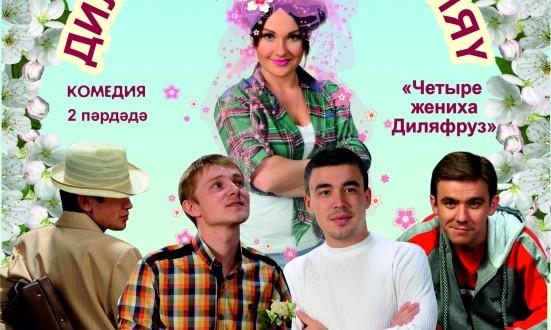 Альметьевские актеры представили новую трактовку спектакля «Четыре жениха Диляфруз»