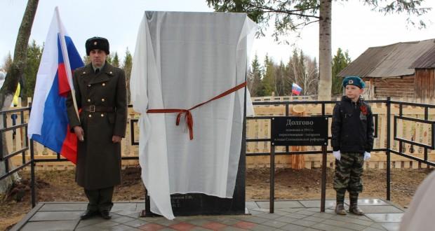 Открытие обелиска в татарском селе Долгово