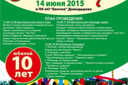 В Домодедово 14 июня пройдет юбилейный 10-й Сабантуй