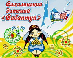 Детский Сабантуй на Сахалине