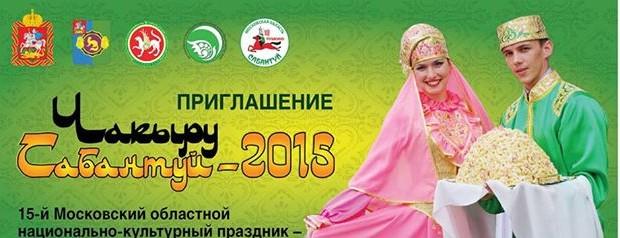 Мәскәү өлкәсе Сабантуе 14 июньдә узачак