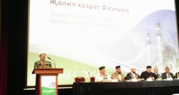 Главный казий Татарстана выступил на пленарном заседании форума татарских религиозных деятелей