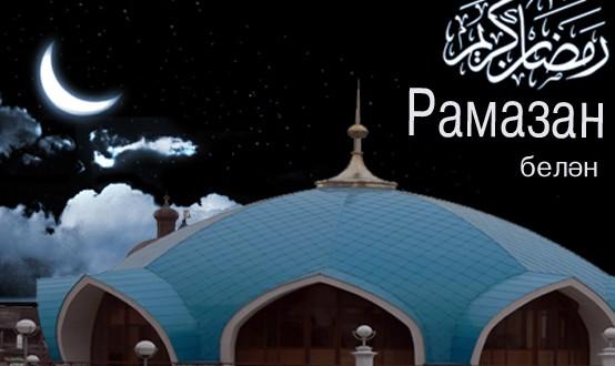 Сегодня начало месяца Рамазан.