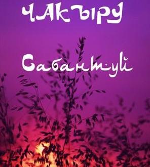 Сабантуй на берегу Байкала